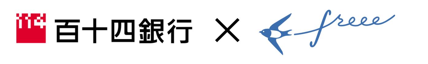 freeeと百十四銀行