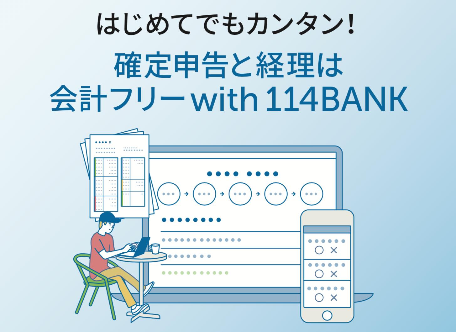 会計フリー with 114BANK