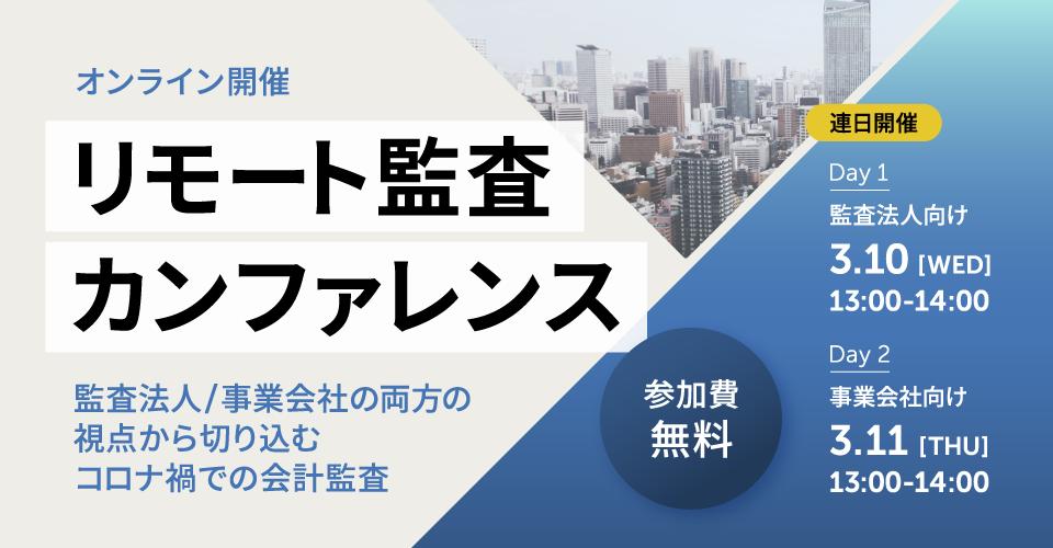 リモート監査カンファレンス