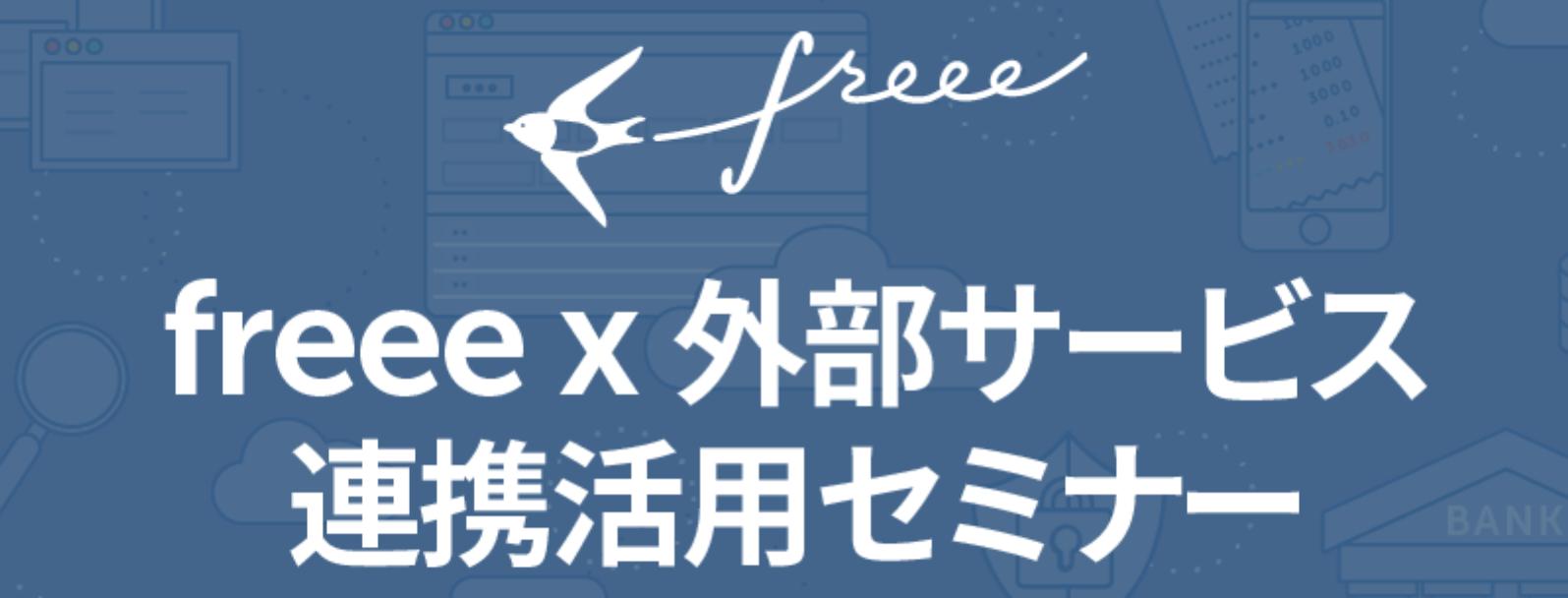 freee×外部サービス連携活用セミナー