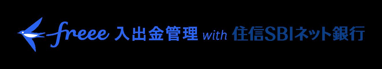 freee入出金管理 with 住信SBIネット銀行