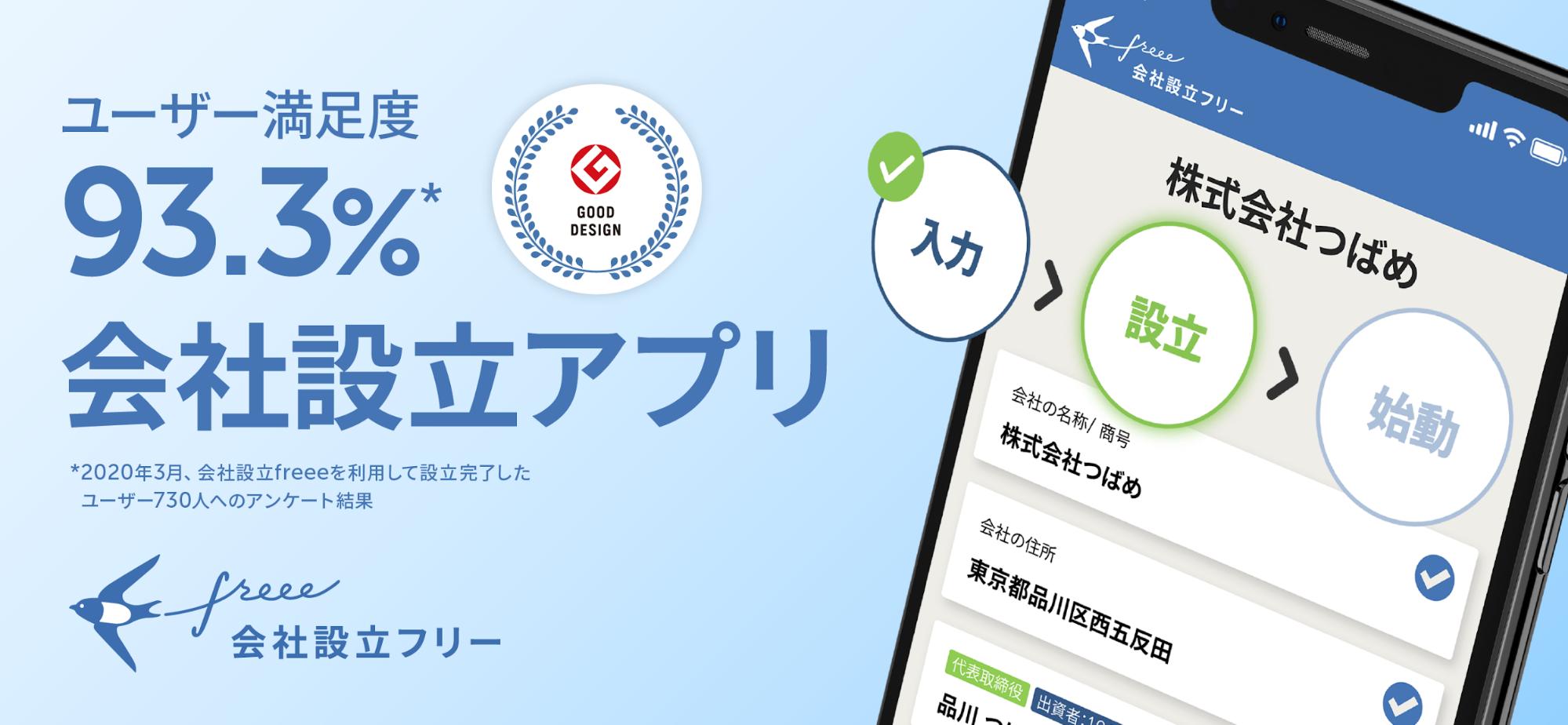 会社設立アプリ