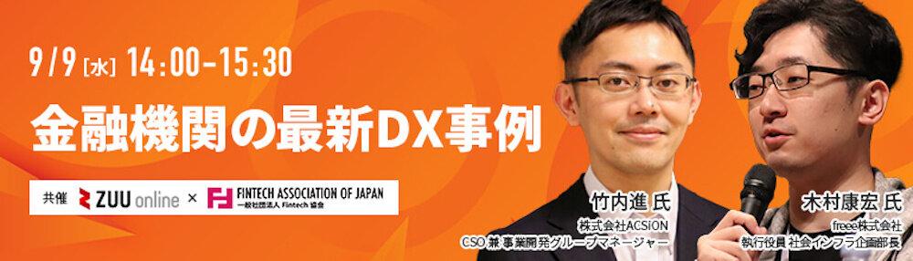 金融機関の最新DX事例