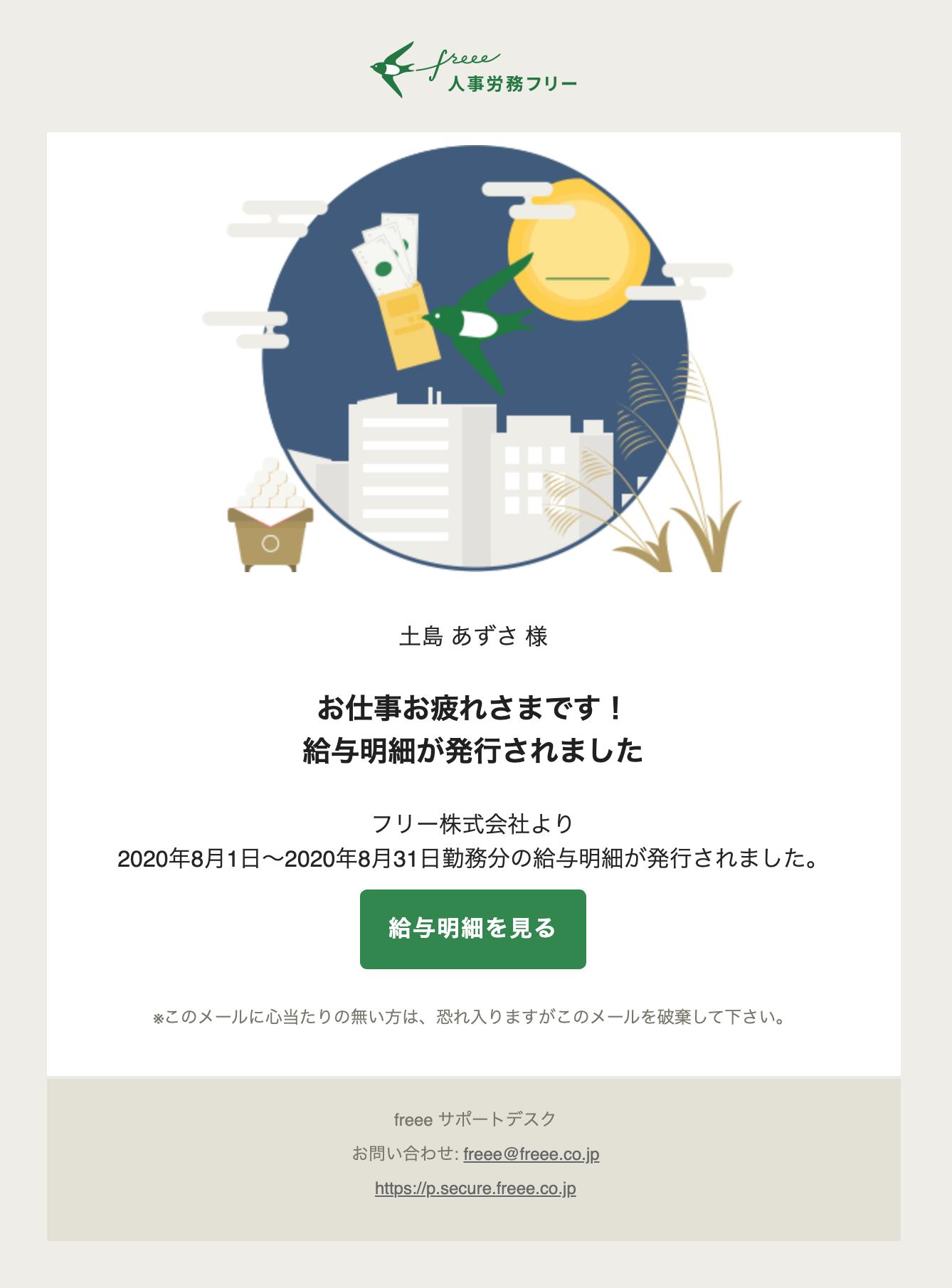 メールイメージ