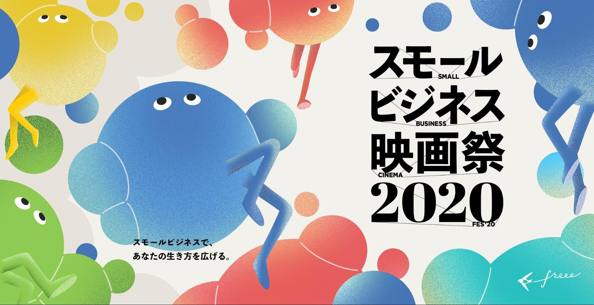 スモールビジネス映画祭 2020