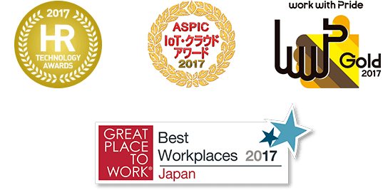 2017 HR TECHNOLOGY AWARDS、ASPIC IoT クラウドアワード 2017、work with pride GOLD 2017、Best Workplaces 2017 JAPAN GRATE PLACE TO WORK®