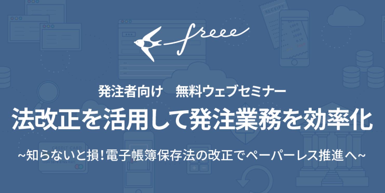 発注者向け無料オンラインセミナー
