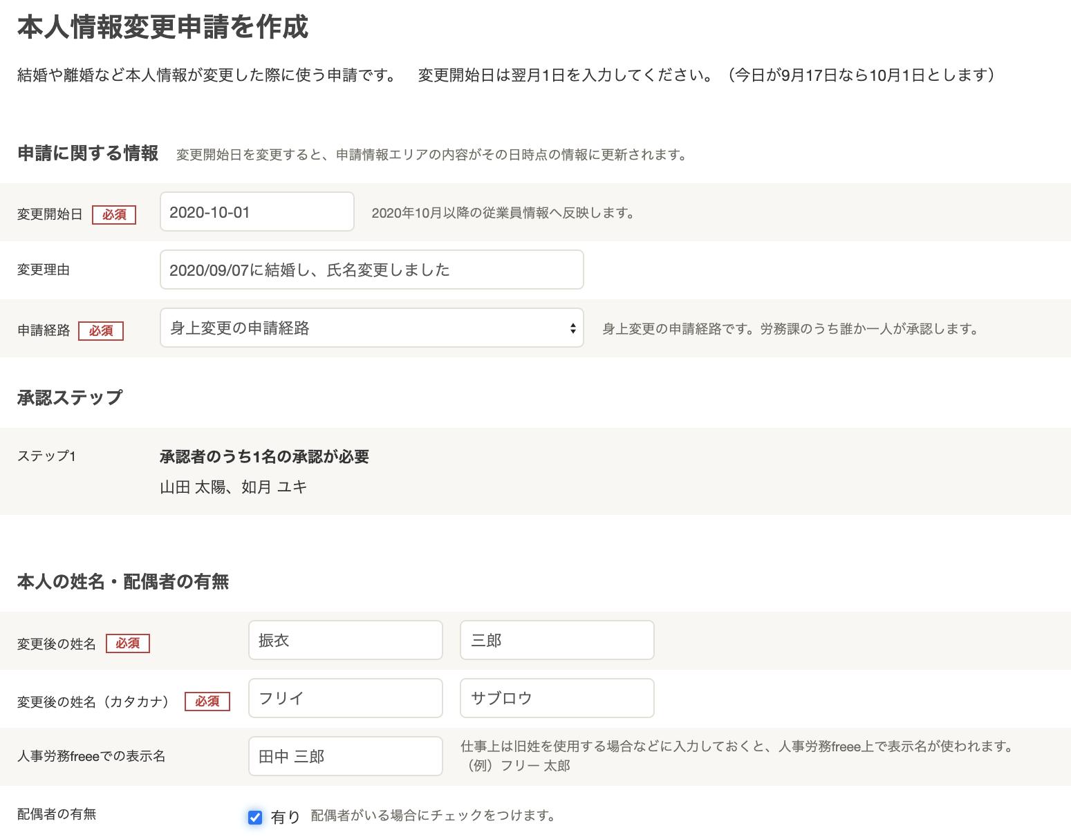 変更申請画面